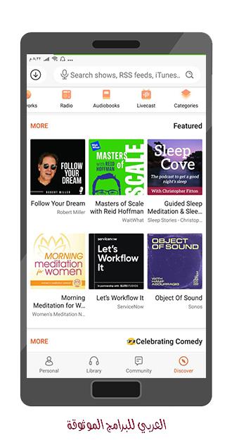 أفضل برامج بودكاست للاندرويد تحميل برنامج بودكاست شرح بالصور 2021 Podcast Apps