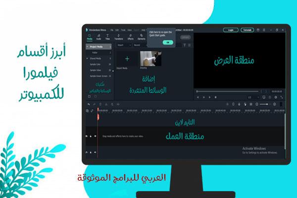 تحميل برنامج فيلمورا للكمبيوتر كامل بدون علامة مائية 2021 Filmora pc