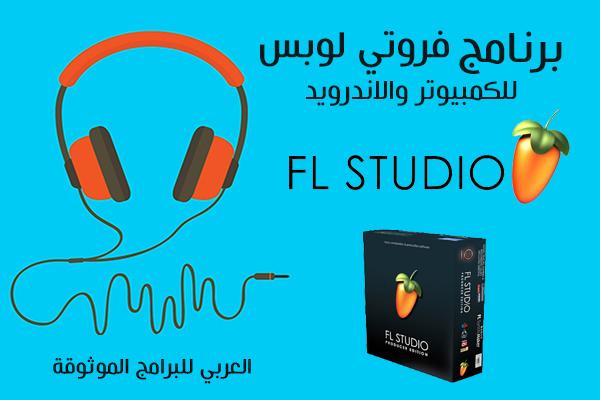 برنامج fruity loopsفروتي لوبس أحدث اصدار للكمبيوتر والاندرويد
