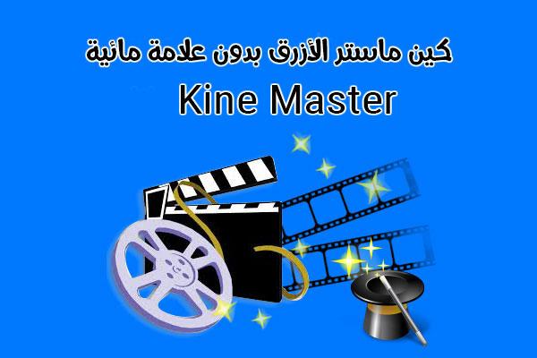 تحميل كين ماستر الازرق برو النسخة المدفوعة بدون علامة مائية 2021 kinemaster pro