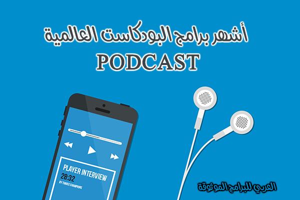 أفضل برامج بودكاست للاندرويد شرح بالصور مع روابط التنزيل 2021 Podcast Apps