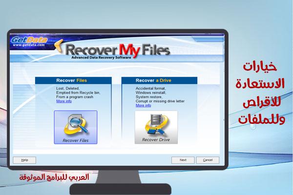 تحميل برنامج استعادة الملفات المحذوفة للكمبيوتر Recover My Files