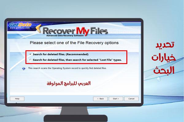 تحميل برنامج استعادة الملفات المحذوفة من الكمبيوتر برنامج Recover My Files
