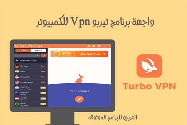 تحميل برنامج turbo vpn للكمبيوتر تيربو في بي ان للكمبيوتر Turbo Vpn pc