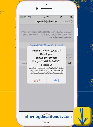 الوثوق في حساب Apple ID لتشغيل جلبريك انكفر