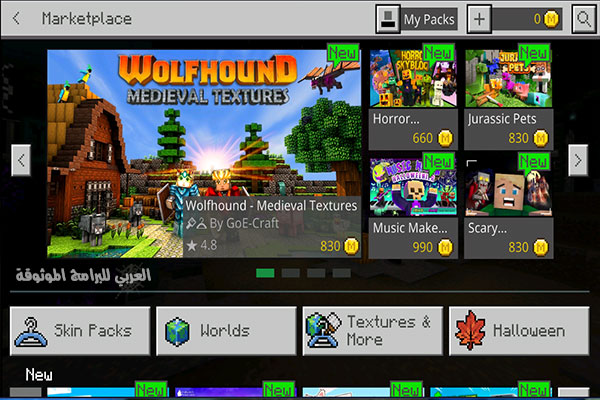 الموارد الجديدة في متجر Minecraft 2021 التحديث الاخير مجانا