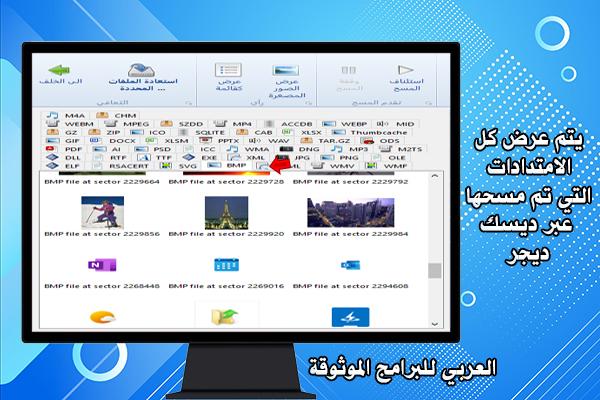 تحميل برنامج diskdigger للكمبيوتر ديسك ديجر لاسترجاع الصور والملفات 2021